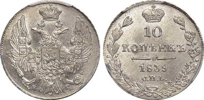 10 kop 1839 выкупим по хорошей цене
