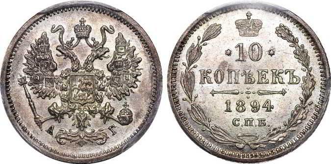 10 kop 1894 скупим монеты