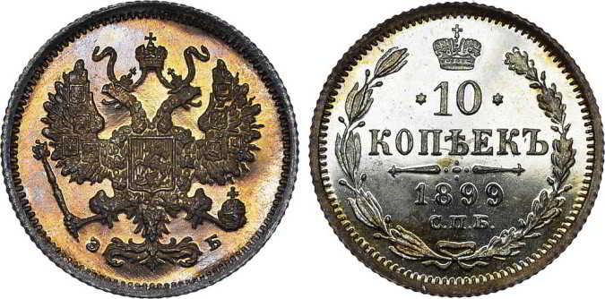 10 kop 1899 скупка серебряных монет