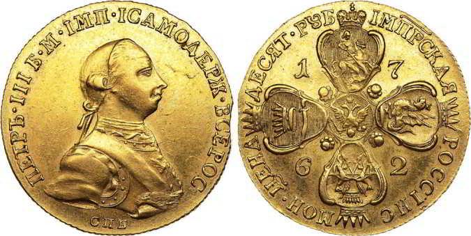 Скупаем серебряные монеты выпущены в эпоху Петра 3