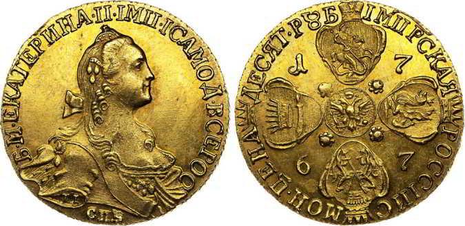 10 rub 1767