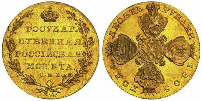10 rub 1805