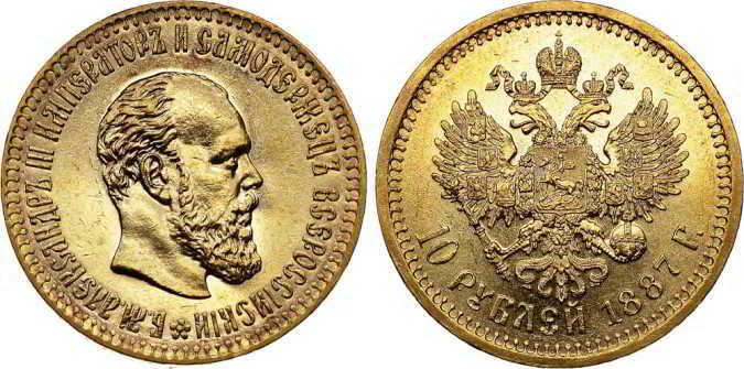 10 rub 1887 выкупим золотые монеты Александра 3