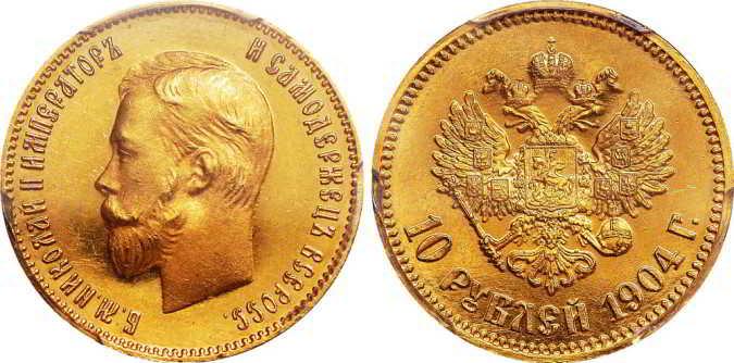 10 rub 1904 покупаем золотые мены эпохи Николая 2