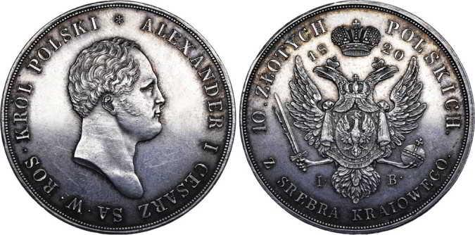 Оценка и скупка серебряных монет выпущенных в эпоху Александра I