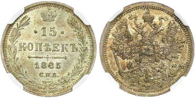15 kop 1885