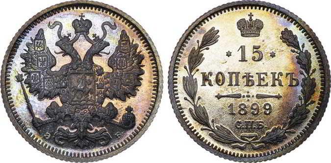 15 kop 1899 оценим и купим
