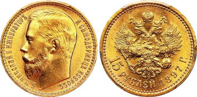 15 rub 1897 выкупим золотые монеты по хорошей цене