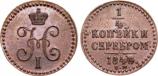 Медная монета николая 1