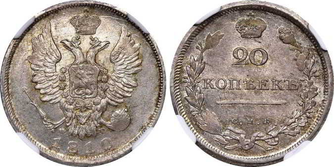 20 kop 1810