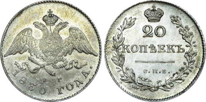 20 kop 1830 скупим