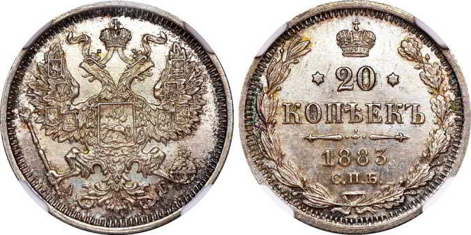 20 kop 1883