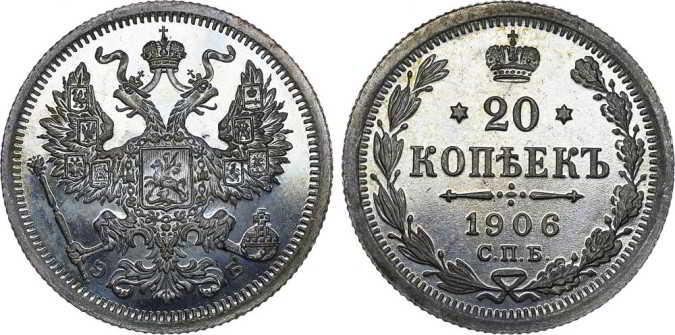 20 kop 1906 купим монеты Николая 2