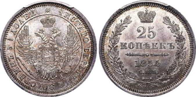 25 kop 1855 оценим и купим