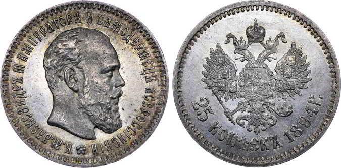 25 kop 1894 купим монеты Александра 3