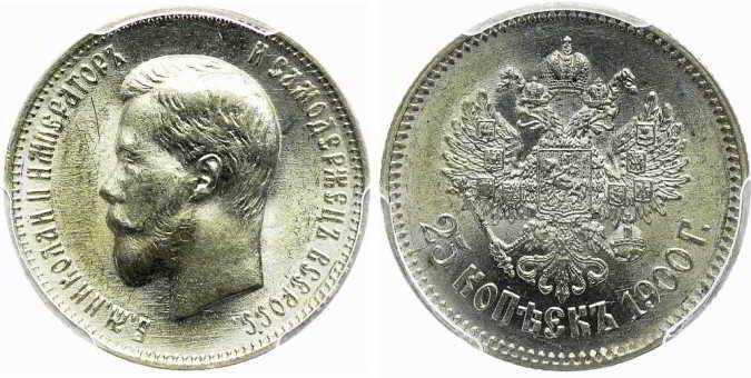 25 kop 1900 оценим и купим серебряные монеты Николая 2