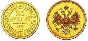 Купим золотые монеты Александра 2