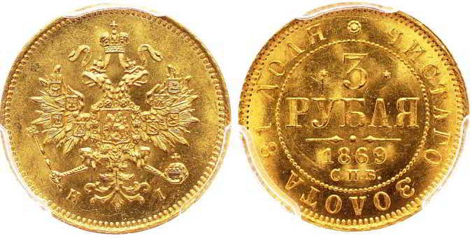 Купим 3 рубля Александра 2