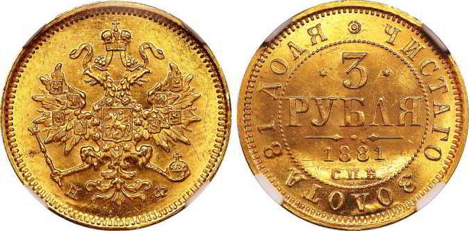 3 rub 1881 выкупим золотые монеты