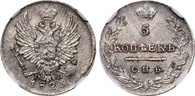 5 kop 1823