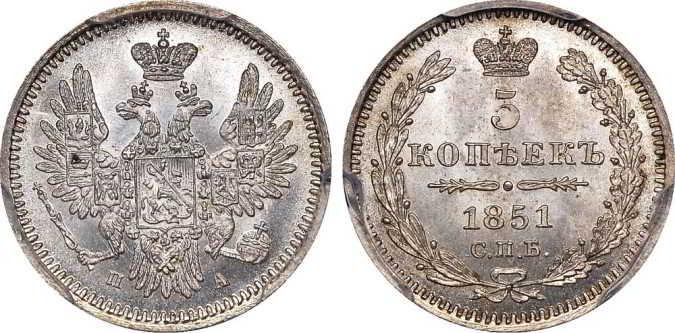 5 kop 1851 оценим и выкупим по хорошей цене