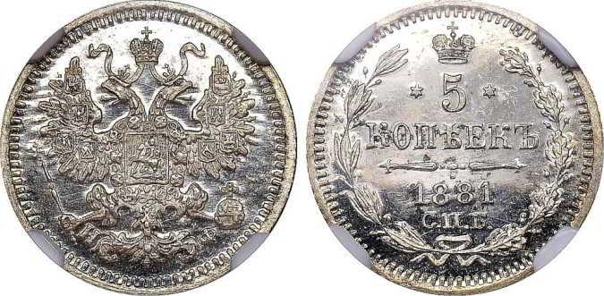 5 kop 1881 покупаем монеты отчеканены при Александре 3