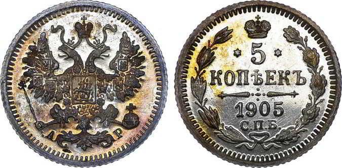 5 kop 1905 скупка серебряных монет эпохи Николая 2