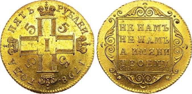 5 rub 1798 выкупим по хорошей цене