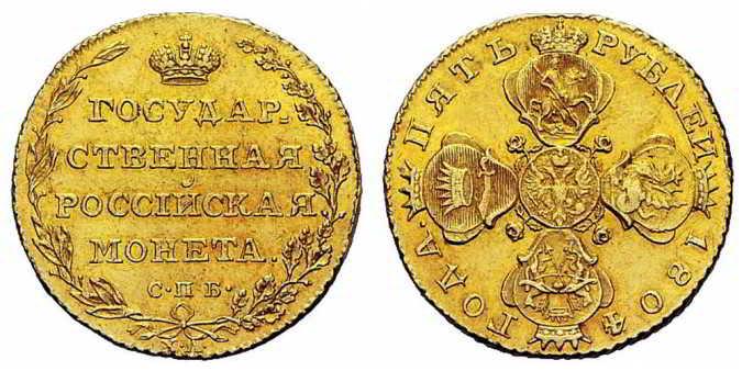 5 rub 1804
