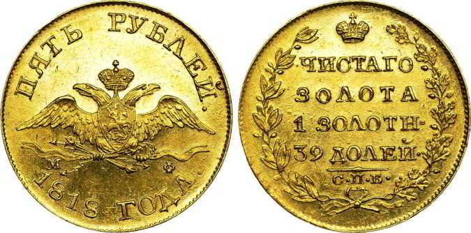 5 rub 1818