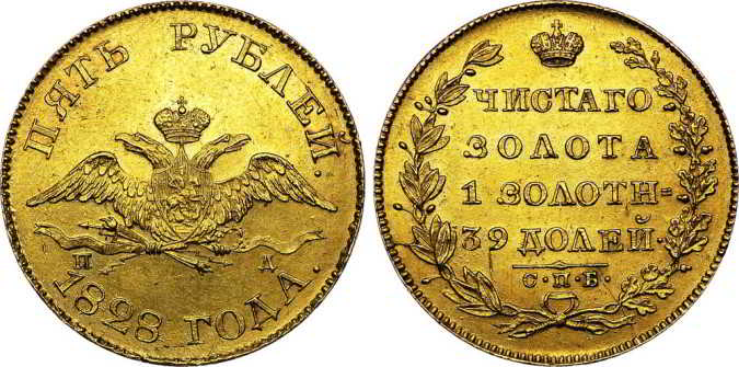 5 rub 1828 оценим и купим по хорошей цене