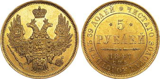 5 rub 1847 выкупим по хорошей цене