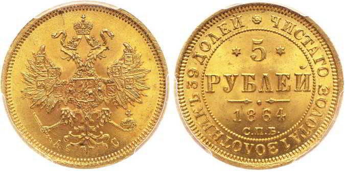 Оценим и купим 5 рублей Александра 2