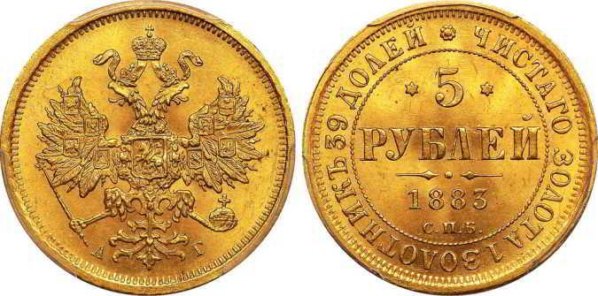 5 rub 1883 оценим и купим золотые монеты Александра 3