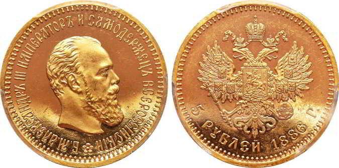 5 rub 1886 покупаем золотые монеты Александра 3