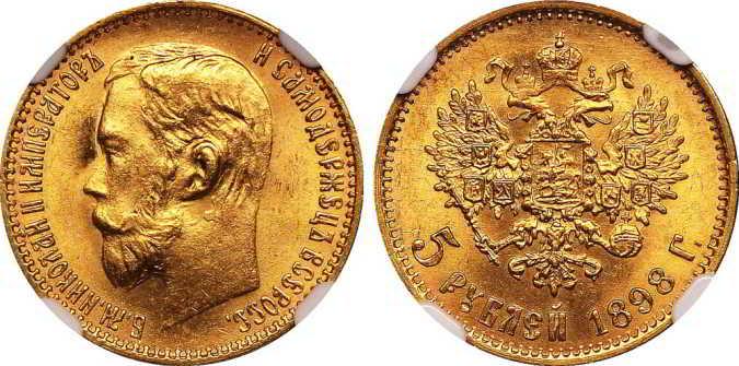 5 rub 1898 оценим и выкупим золотые монеты Николая 2