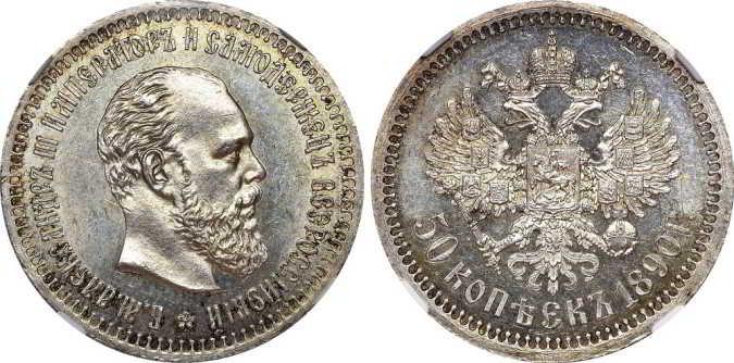 50 kop 1890 покупаем серебряные монеты Александра 3