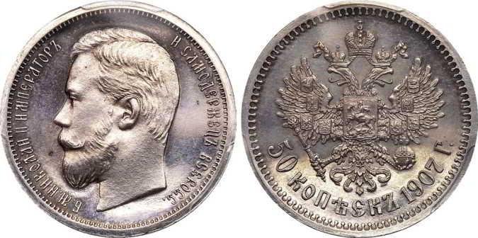 50 kop 1907 купим монеты Николая 2