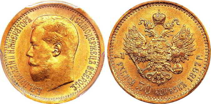 7 rub 50 kop 1897 покупка золотых монет Николая 2