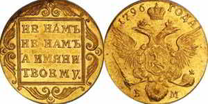 Скупка и оценка золотых монет Павла 1