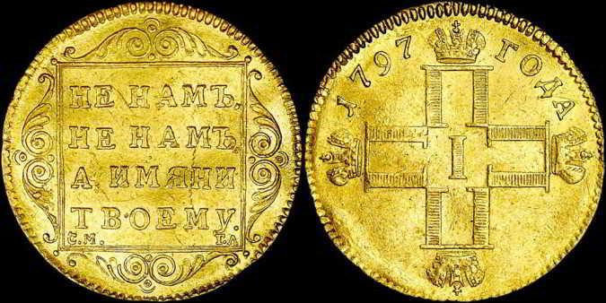 Chervonec 1797 оценим и купим по хорошей цене