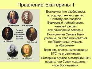 Верховный совет Екатерины 1, который проводил финансовую реформу