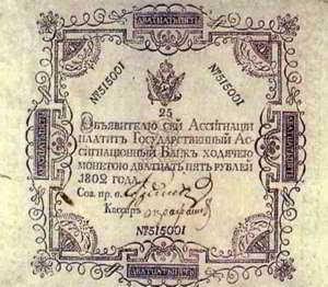 Замена бумажных ассигнаций на монеты