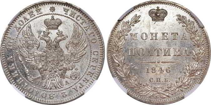 pol 1846 выкупим