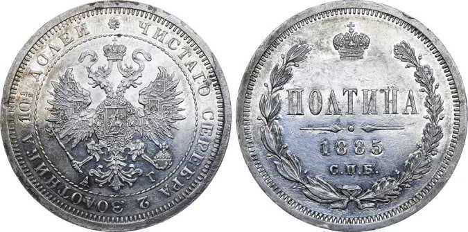 pol 1885 купим серебряные монеты Александра 3