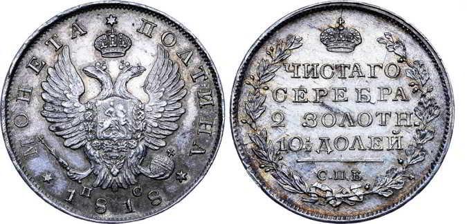 poltina 1818