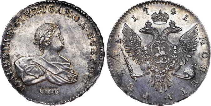rub 1741
