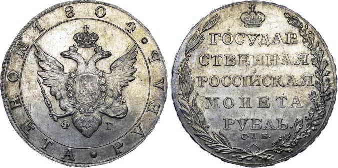 rub 1804