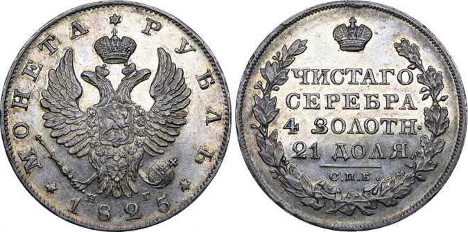 rub 1825
