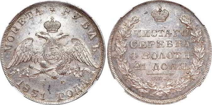 rub 1831 Николая 1 оценим и выкупим